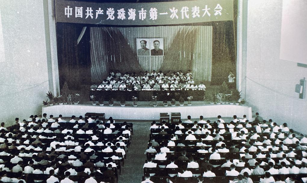 zhuhai 1980 official meeting